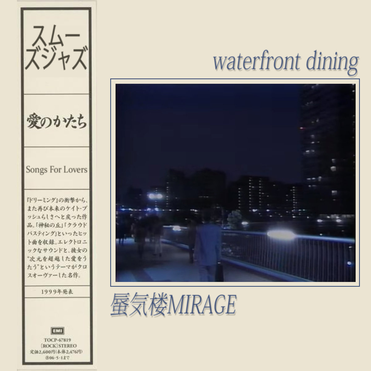 Album Of The Day: 蜃気楼MIRAGE U0026 Waterfront Dining,u201cSongs For Loversu201d «  Bandcamp Daily